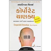 Corporate Chanakya  (Gujarati)