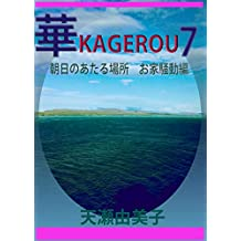 hanakagerou nana: asahinoatarubasho oiesoudouhen (Japanese Edition)