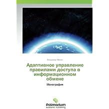 Адаптивное управление правилами доступа в информационном обмене: Монография