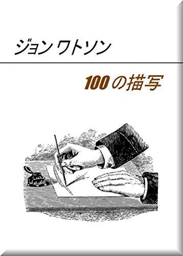 John Watson Hyaku no Byosya Ichi (Japanese Edition)