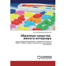 Obraznye sredstva   zhilogo inter'era: issledovanie rossiyskogo proektnogo opyta 1990-kh - 2000-kh godov v sotsial'no-kul'turnom kontekste