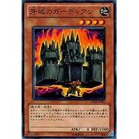 De [seule carte] Yu-Gi-Oh fief Gardien DP10-JP011 normale