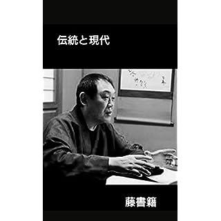 dentoutogendai (Japanese Edition)
