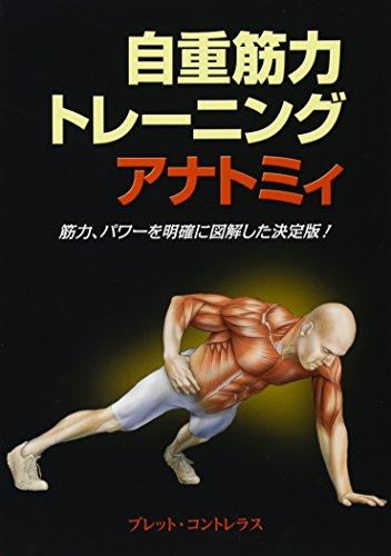 Jiju kinryoku toreningu anatomii : Kinryoku pawa o meikaku ni zukai shita ketteiban.