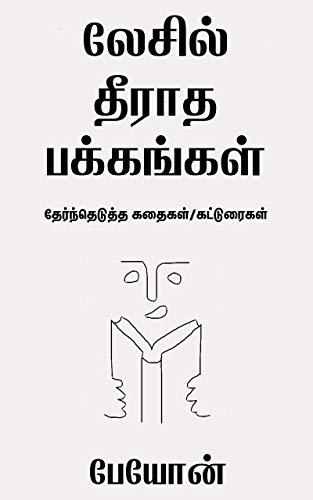 லேசில் தீராத பக்கங்கள் (Tamil Edition)