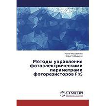 Методы управления фотоэлектрическими параметрами фоторезисторов PbS