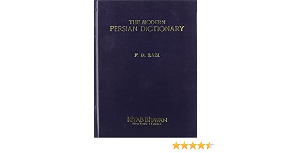 Buy The Modern Persian Dictionary Urdu And English
