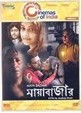 Maya Bazaar - Collector's Edition