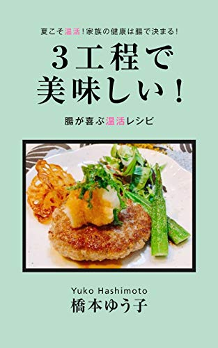 3kouteideoishii chougayorokobuonkatureshipi: natukosoonkatukazokunokenkouwachoudekimaru (Japanese Edition)
