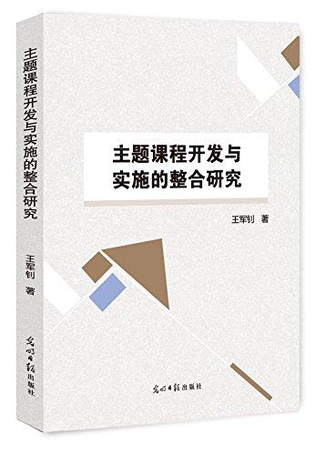 主题课程开发与实施的整合研究