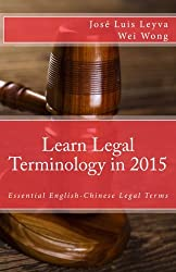 Learn Legal Terminology in 2015: English-Chinese: Essential English-Chinese Legal Terms (Essential Technical Terminology)