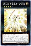 yugiohcard Yu-Gi-Oh! Number S39: Utopia Prime - Normal Parallel LGB1-JP027 Normal Parallel Japanese