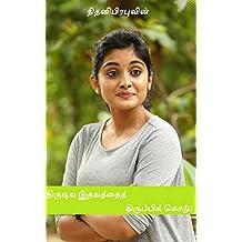 திருடிய இதயத்தைத் திருப்பிக் கொடு!: Thirudiya Ithayaththaith Thiruppik Kodu! (Tamil Edition)