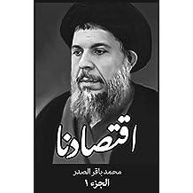 اقتصادنا (الجزء Book 1) (Arabic Edition)