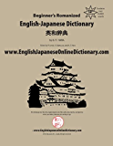 English Japanese Dictionary (English Edition)