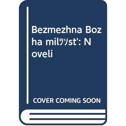 Bezmezhna Bozha mil¿st': Noveli