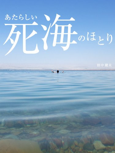 New shores of the Dead Sea JAPANESE Edition