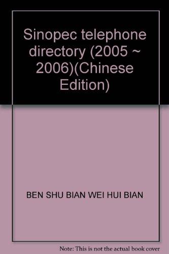 sinopec-telephone-directory-2005-2006chinese-edition