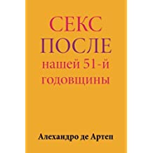 Sex After Our 51st Anniversary (Russian Edition)