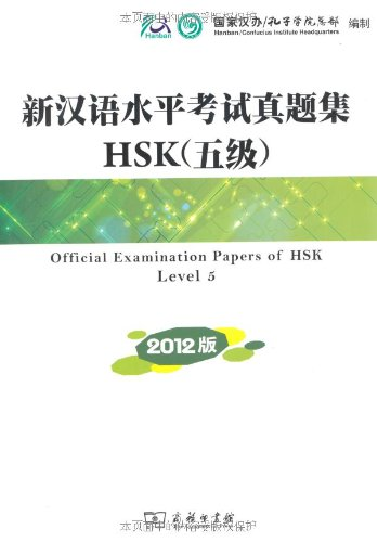 Official Examination Papers of HSK Level 5 (2012 ed.)