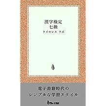 kanjikentei nanakyuu (Japanese Edition)