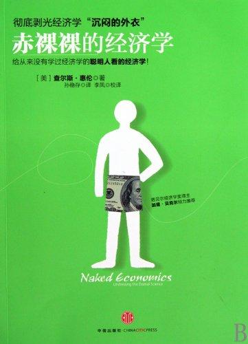naked-economicschinese-edition