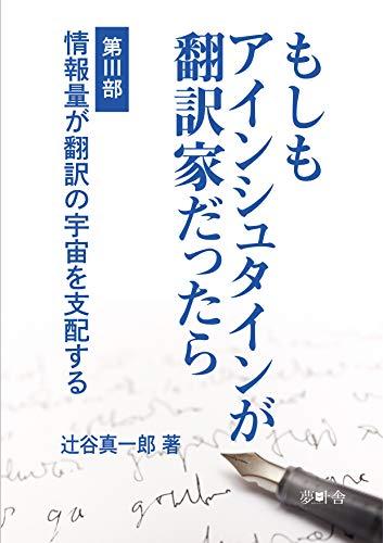 If Einstein had been born a translator Part III (mukusya) (Japanese Edition)