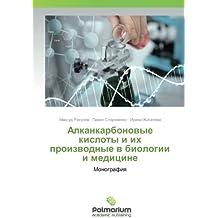Алканкарбоновые кислоты и их производные в биологии и медицине: Монография
