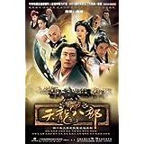 Tian Long Ba Bu-heaven Dragon the Eight Episodes with English Subtitle by Hu Jun as Qiao Feng / Xiao Feng Jimmy Lin as Duan Yu Gao Hu as Xu Zhu Liu Yi Fei as Wang Yu Yan Liu Tao as A Zhu Chen Hao as A Zi Xiu Qing as Murong Fu