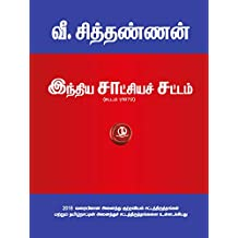 Indian Criminal Law Books In Tamil Pdf