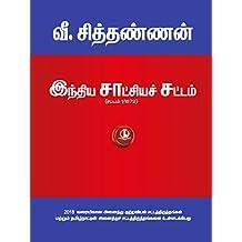 Indian Criminal Law Books In Tamil Pdf