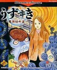 Uzumaki - B&W - Wonderswan - JAP