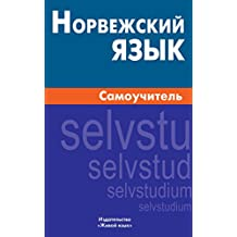 Норвежский язык. Самоучитель.: Norwegian. Self-teacher for Russians. Norsk. Selvstudium (English Edition)