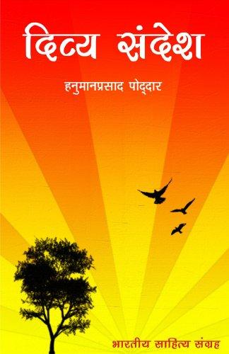 दिव्य संदेश (Hindi Self-help): Divya Sandesh (Hindi Self-help) (Hindi Edition) por हनुमान प्रसाद पोद्दार
