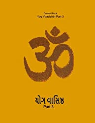 Gujarati-Yog Vaasishth-Part-3 (Volume 3) (Gujarati Edition)