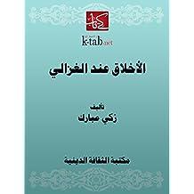 الأخلاق عند الغزالي (Arabic Edition)
