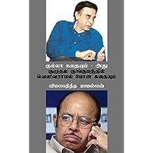 குல்லா கதையும் - அது குமுதம் குங்குமத்தில் வெளிவராமல் போன கதையும் (Tamil Edition)