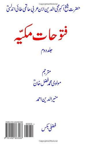 Futuhat Makkiyya - Urdu Translation - Volume 2: Parts 18 to 27 - Chapters 30 to 63 by Muhi-ad-Din Ibn Arabi (2013-10-05)
