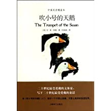 The Trumpet of the Swan (Chinese Edition) by White.E.B. (2011-01-06)