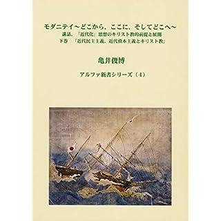 Modernity gekan - Kindai Minshushugi Kindaishihonshugi to Kirisuto Kyo -: Dokokara Kokoni Soshite Dokoe   Kowa - Kindaika - Shiso no Kirisutokyo teki Zentei ...  4 (Piyo ePub Books) (Japanese Edition)