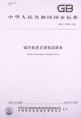 城市轨道交通客运服务(GB/T 22486-2008)