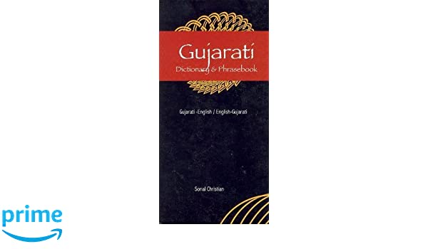 Gujarati englishenglish gujarati dictionary phrasebook hippocrene gujarati englishenglish gujarati dictionary phrasebook hippocrene dictionary phrasebooks amazon sonal christian books stopboris Images