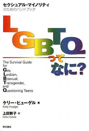 LGBTQ tte nani : Sekushuaru mainoriti no tameno handobukku.