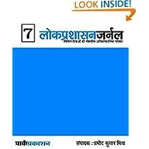 पार्क लोकप्रशासन जर्नल: Part - 7 (Parc LokPrashasan Journal)