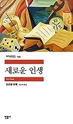 Yeni Hayat (2006) (Korea Edition)