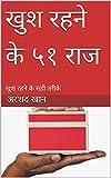 खुश रहने के ५१ राज: खुश रहने के सही तरीके (Hindi Edition)