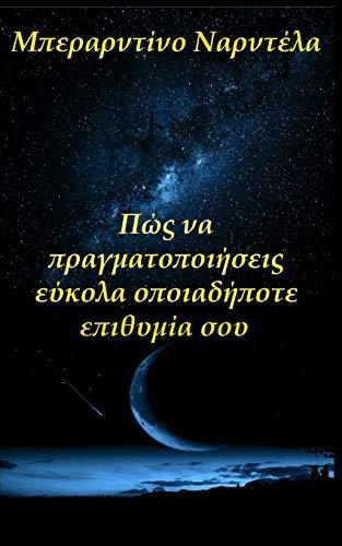 Come realizzare facilmente qualunque desiderio. Ediz. greca