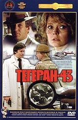 Tegeran - 43 (Tegeran-43) - russische Originalfassung [Тегеран - 43]