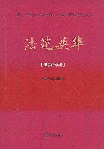 法苑英华.刑事法学卷  (Essence of Laws. Criminal Law Volume) (Chinese Edition) por 吉林大学法学院