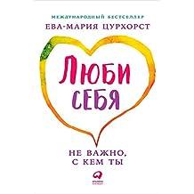 Люби себя... не важно, с кем ты в браке (Russian Edition)